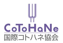 国際コトハネ協会ロゴ