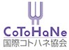 国際コトハネ協会